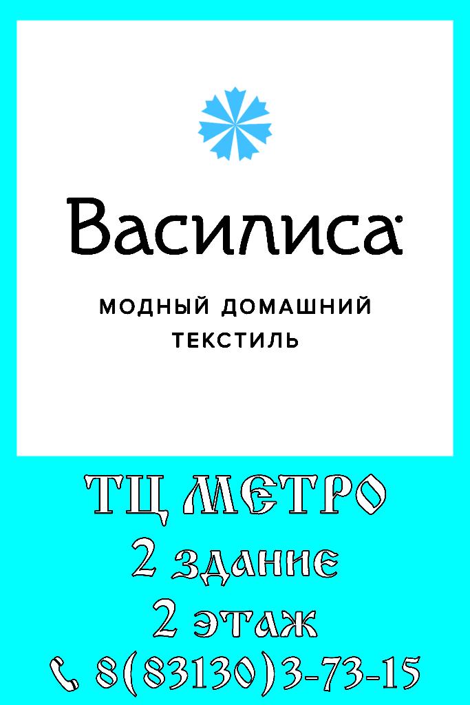 Василиса - модный домашний текстиль.